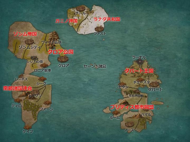 ライズ世界地図