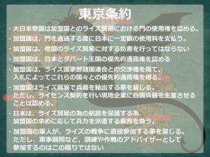 東京条約条文