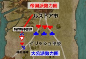 イリッシュ戦場図